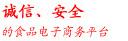中国食品信息网,做诚信安全的食品电子商务平台